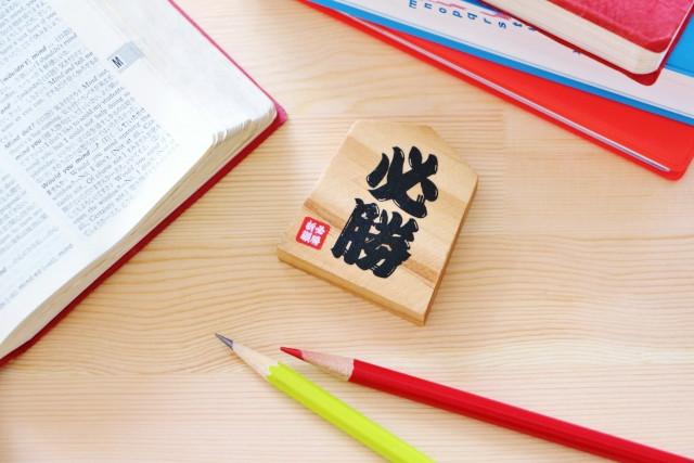 操山大安寺天城中合格を目指す‼岡山県で塾を検討するなら?